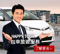 機場接送 信用卡 2016台灣happytour包車開心遊